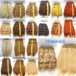 натуральные трессы мохер (козочка) для изготовления кукольных паричков