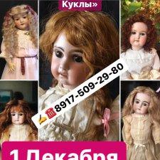 1 декабря Мастер класс изготовление паричка для куколки. Санкт-Петербург. (Марина Кривоногова)