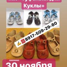 30 Ноября Мастер класс туфельки для куколки.Санкт-Петербург. (Марина Кривоногова)