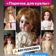 """22 февраля Мастер класс """"Паричок для куклы"""" Москва"""