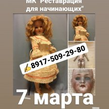 """7 марта МК """"Реставрация для начинающих"""""""
