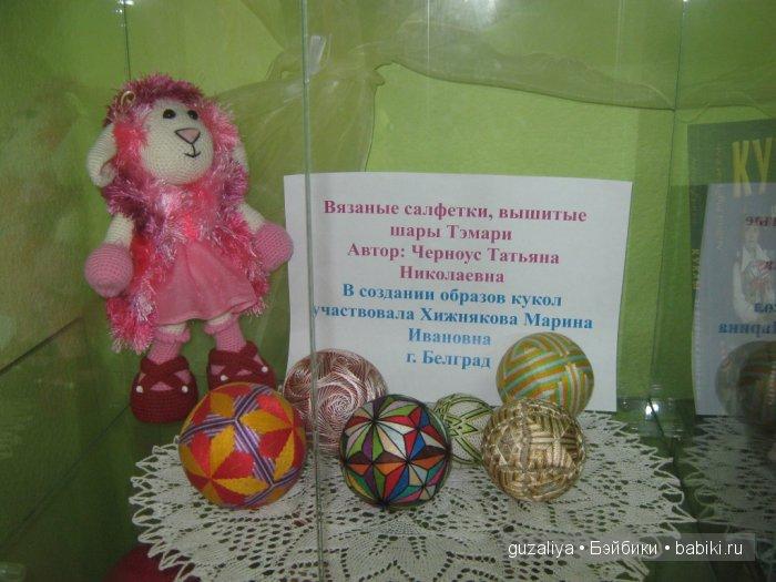Моя первая выставка кукол - Кукольные разности. Железногорск 2015