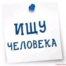Ищу Олесю Гавриленко