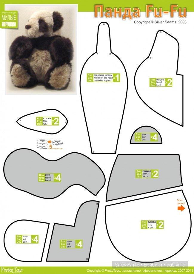 Как сшить игрушки из меха выкройки