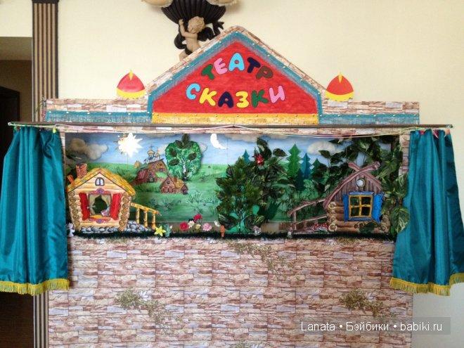 Кукольный театр дома своими руками фото 752