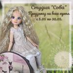 """Предзаказ на всех кукол студии """"Сова"""""""