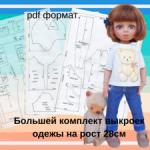 Продам выкройки для кукол ростом 28см.