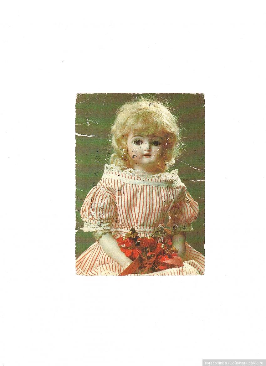 Открытка для куклы, уис картинки сотовые