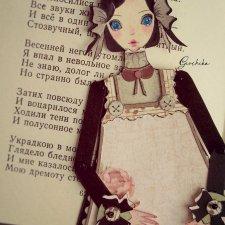 """Моя бумажная кукла """"Забытая кукла"""""""