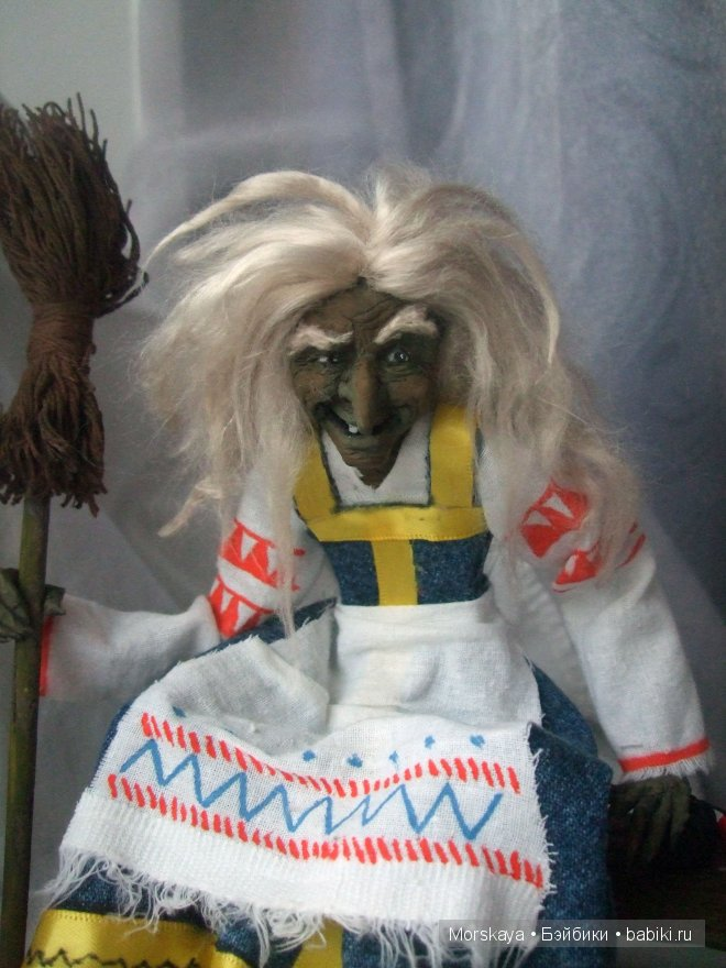 Баба Яга от Morskaya