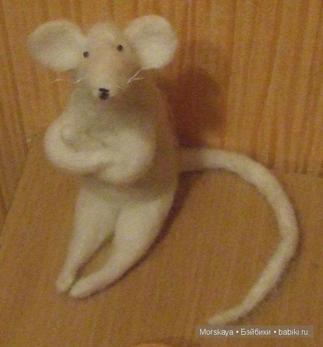 Мышь валяная от Morskaya