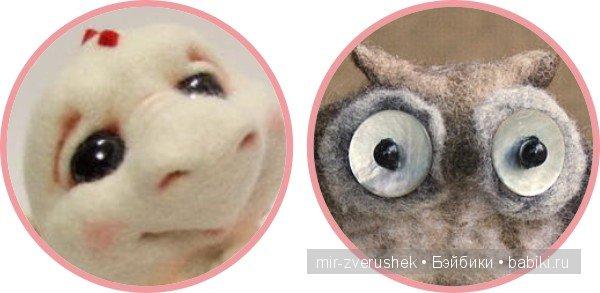 О глазах для валяных, вязаных, шитых игрушек