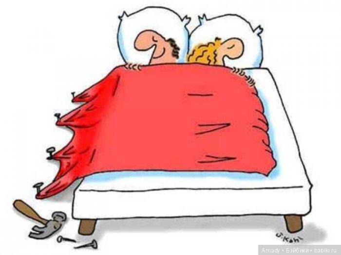 Красивые, муж с женой спят смешные картинки