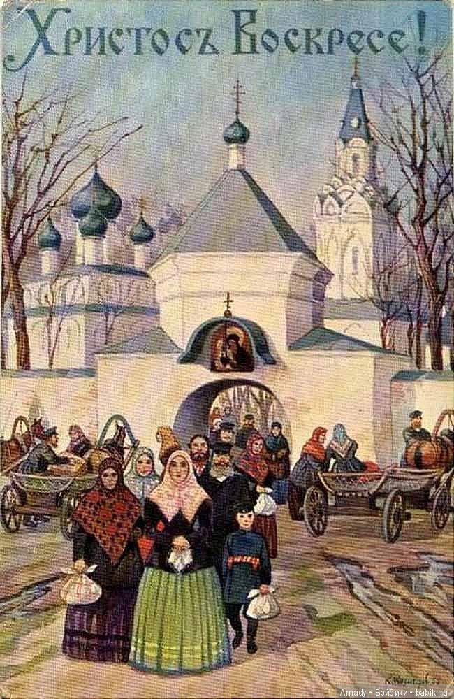 Старинные православные открытки, безумия картинки