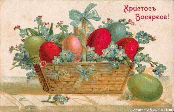 Ретро открытка с пасхой христовой, днем рождения
