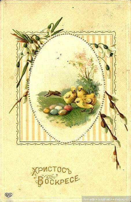 Картинки, первая поздравительная открытка в россии к пасхе