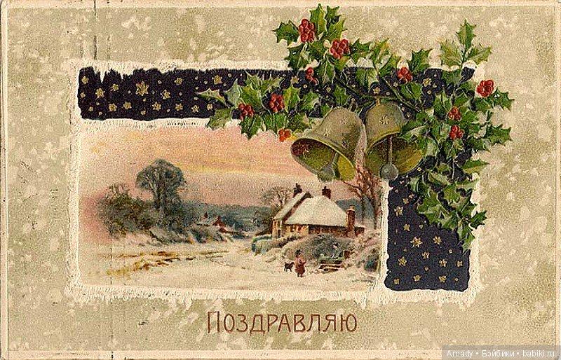 Рождественские открытки с днем рождения