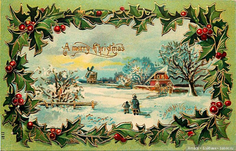 уже понимаете, красивая рождественская открытка 19 века были