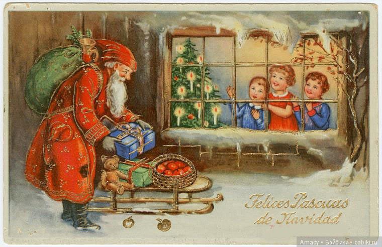 С новым годом и рождеством открытки старые, тебе открытка