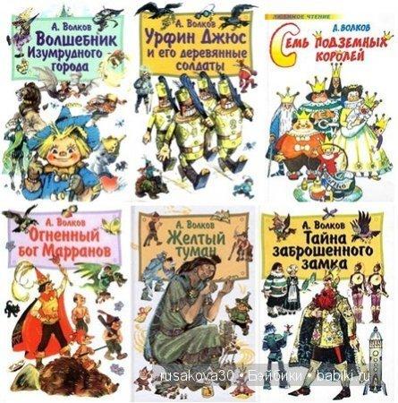Книга Волшебник Изумрудного города все 6 книг в одном