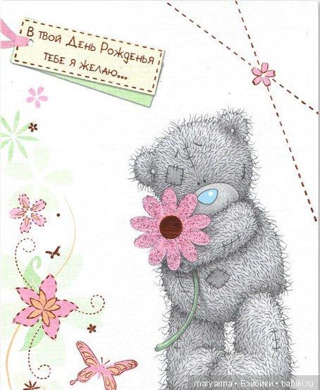 Днем, открытки с мишками слова