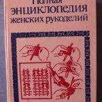 Книга Полная энциклопедия женских рукоделий., 1993 г