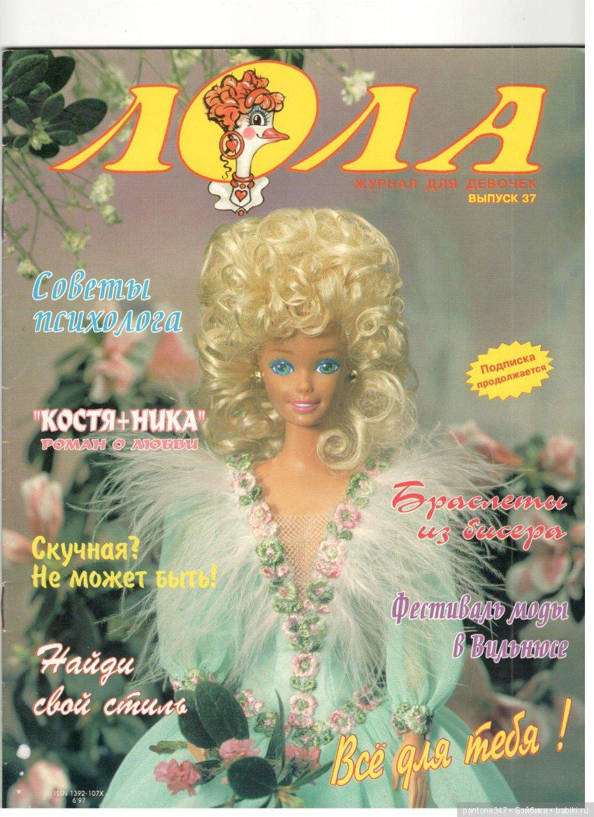 картинки кукольных журналов противовес большому
