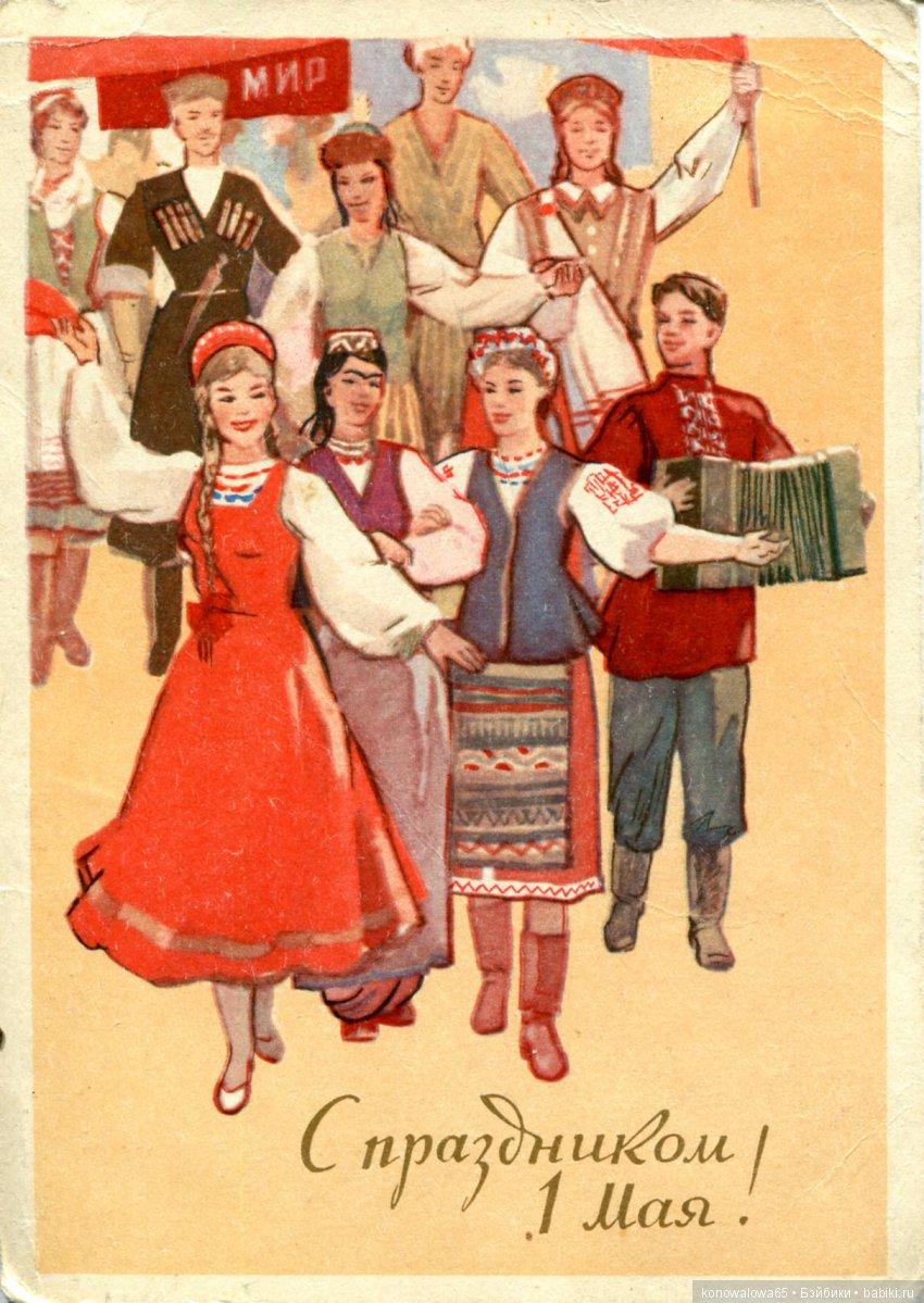 Советская открытка с 1 мая, девушек
