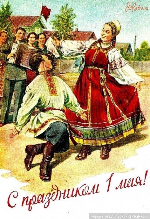 старые советские картинки с 1 мая людей, занимающихся