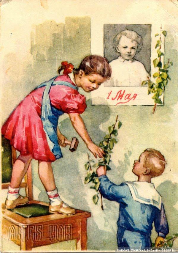 С 1 мая открытка советская