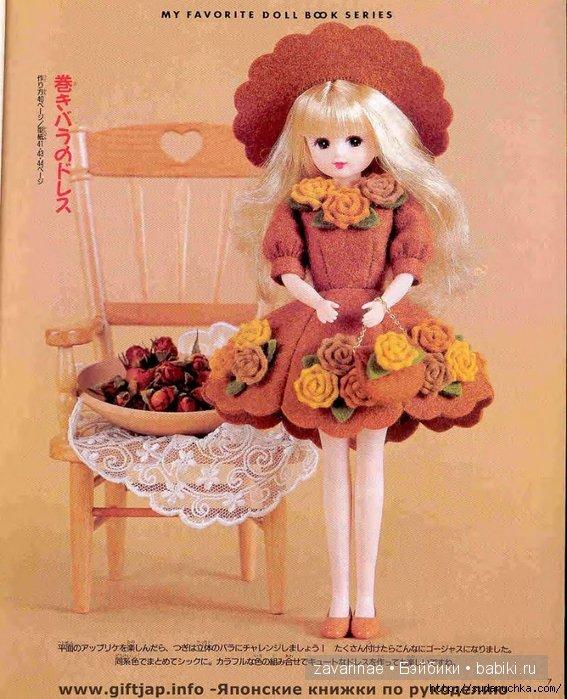 Одежда для кукол паола своими руками фото 473