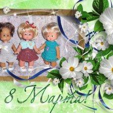 С 8 Марта Поздравляем всех