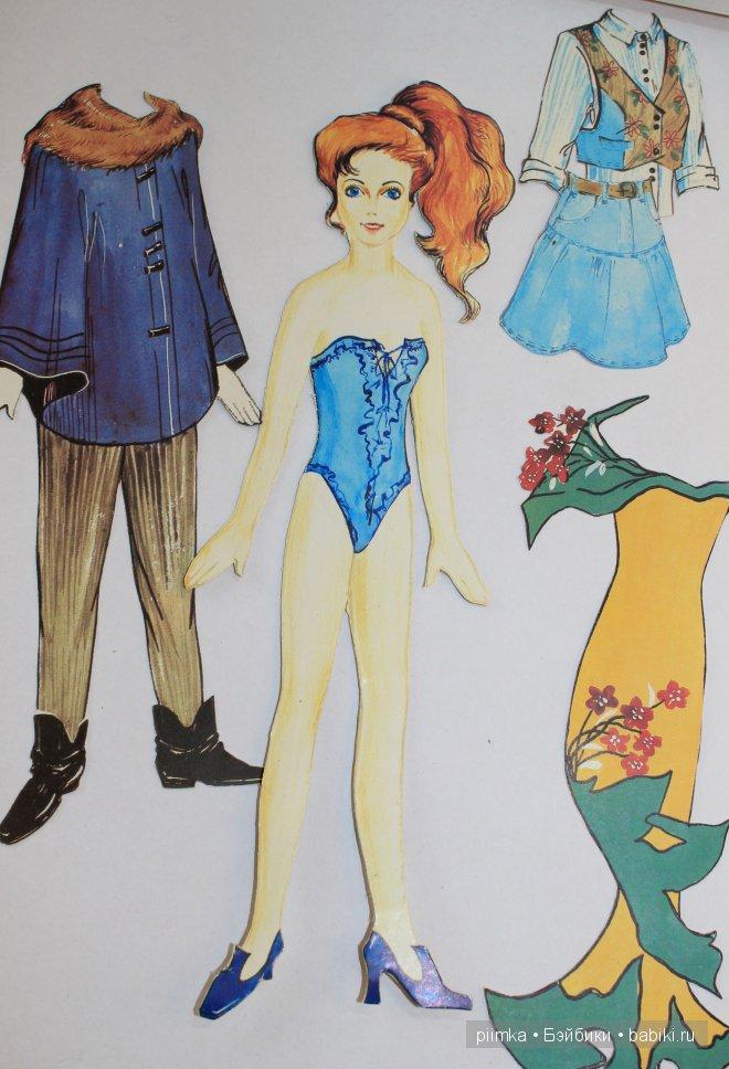 Рисованные бумажные куклы,