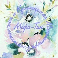 """Флористика мастерской Мефа-Тян. Серия """"Жизнь под стеклом"""""""