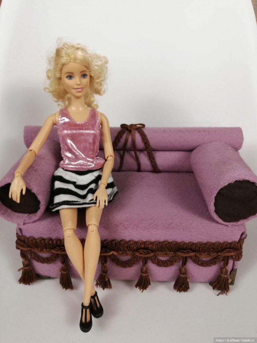 диван в кукольный дом, барби