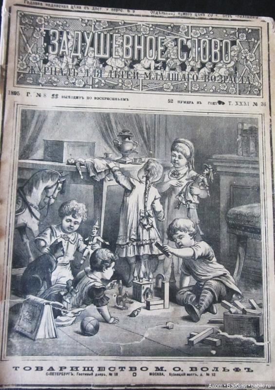 Задушевное слово 1895г