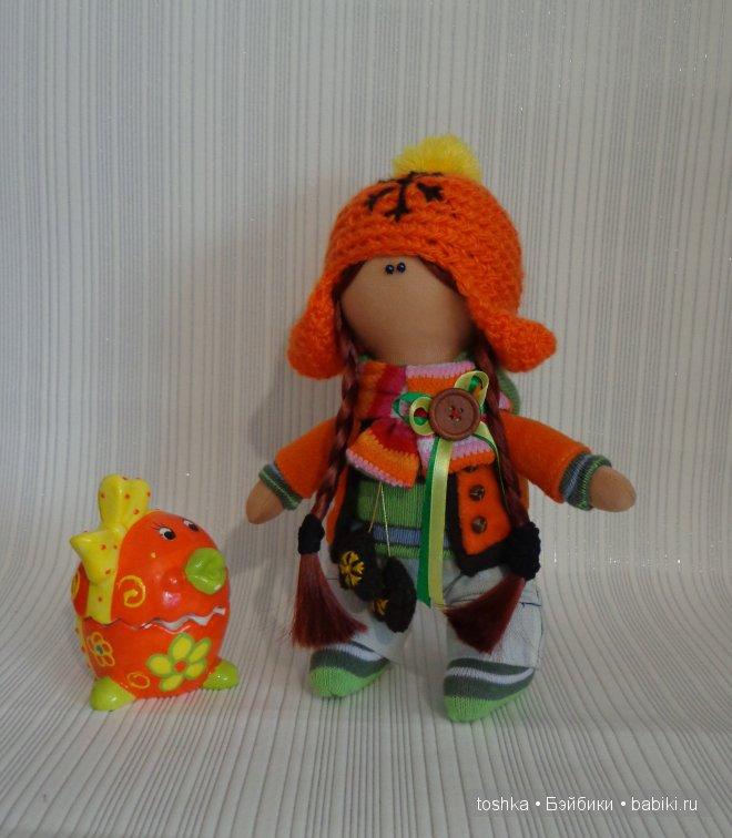Кукла Апельсинка