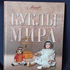 """Книга """"Куклы мира"""""""