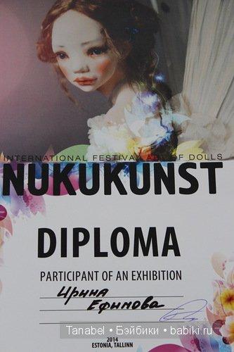кукольная выставка в Таллинне