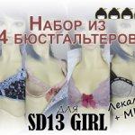 Набор выкроек и фото МК по пошиву бюстгальтеров для БЖД кукол  VOLKS SD13 (девушки)
