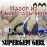 Набор выкроек и фото МК по пошиву бюстгальтеров для БЖД кукол  Soom Supergem (девушки)