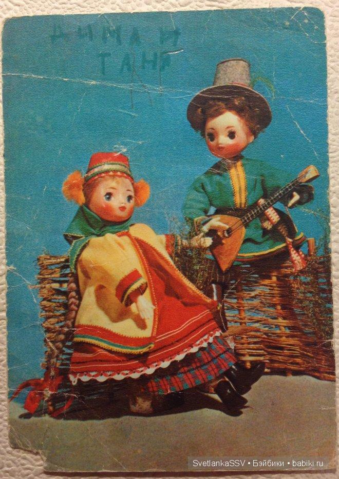 Картинки, куклы на старых открытках