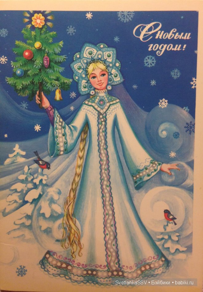 Купала, снегурочка с открытки слушать