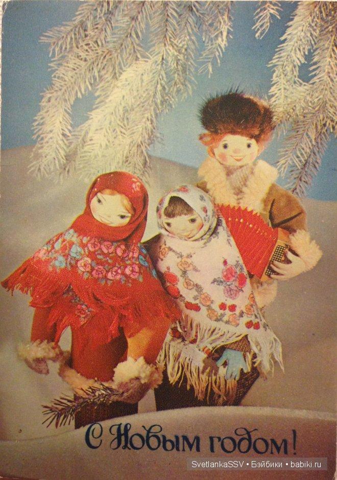 День, открытки с куклами советские