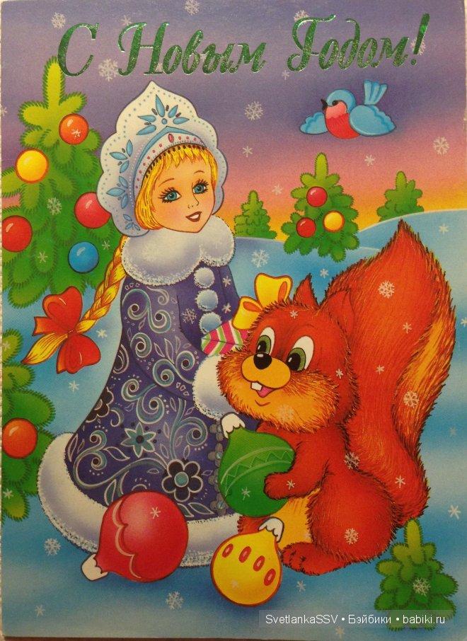Свадебная открытка, открытка на новый год со снегурочкой