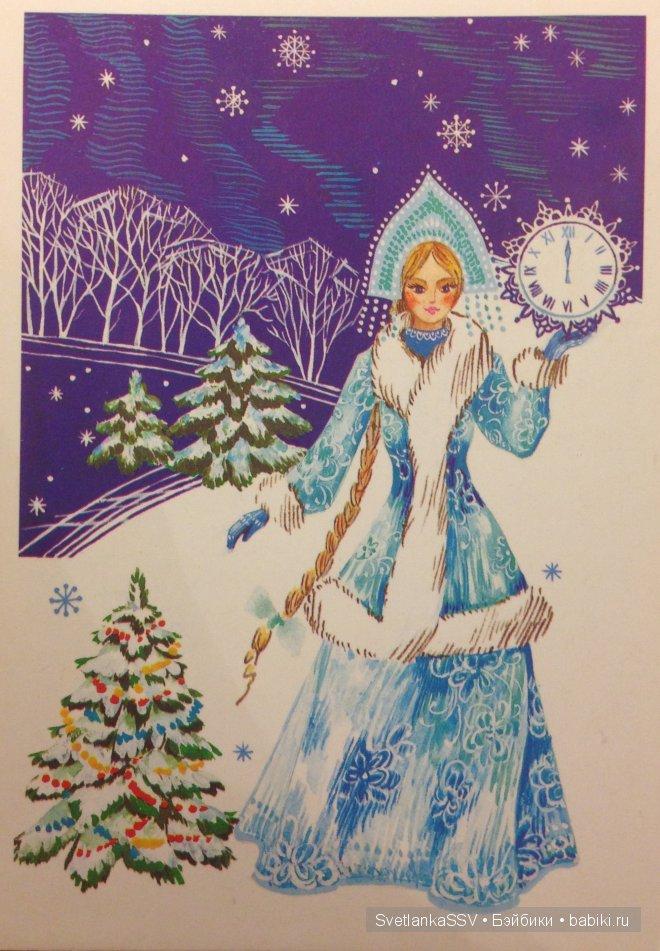 Новогодняя снегурочка на открытках, женщине коллеге днем
