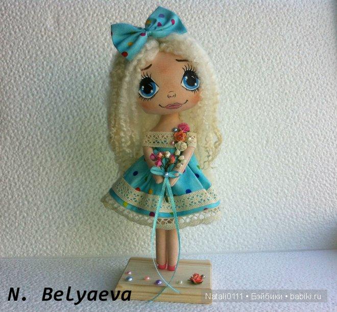 Куколка Воздушное очарование