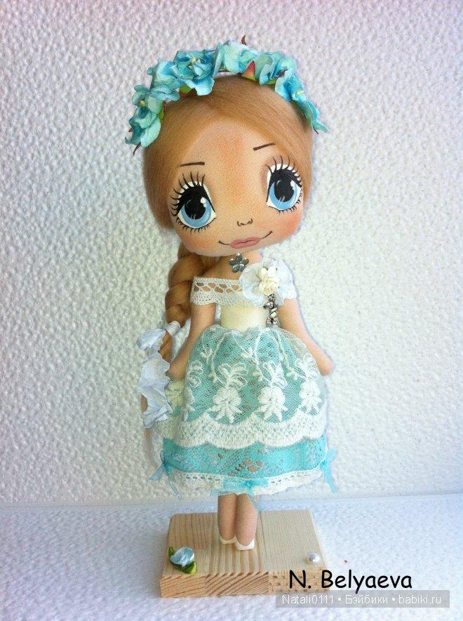 Куколка Голубоглазка