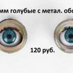 глаза капсулы. моргающие