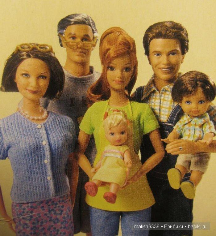 разные семья кукол картинки пора
